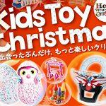 イオンでクリスマスプレゼントを購入!おもちゃでおすすめは?