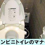 コンビニでトイレだけ借りるのはマナー違反?使う時に一言かける?
