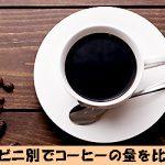 コンビニ別コーヒーの量が一番多いのは?サイズはどれがお得?