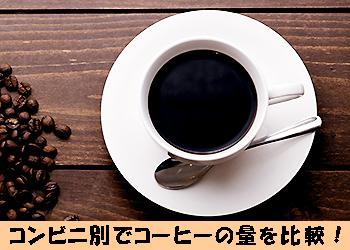 コンビニ コーヒー 量