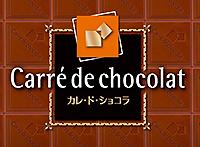 カレ・ド・ショコラ