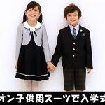 イオンの子供用スーツで入学式コーデ!評判や値段はいくら?