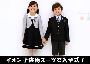 イオン 入学式 子供用スーツ