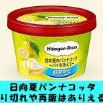 ローソン限定ハーゲンダッツ「日向夏」発売!売り切れや再販は?