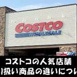 コストコは店舗で取り扱い商品が違う?人気店舗はどこ?