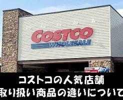 コストコ 店舗