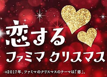 ファミリーマート クリスマスケーキ 2017