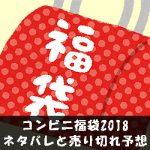 コンビニ福袋2018のネタバレ!販売期間と売り切れの可能性は?