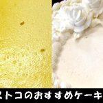 コストコのケーキは種類が豊富!値段・味ともにおすすめの商品は?