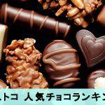 コストコの人気チョコレートランキングTOP5!バレンタイン用にも