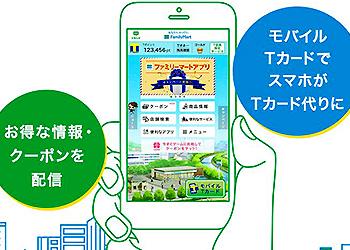 ファミリーマート アプリ