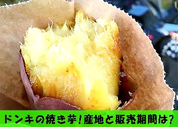 ドンキホーテ 焼き芋