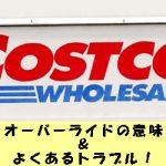 コストコ、オーバーライドの意味とは?よくあるトラブルと対処法!
