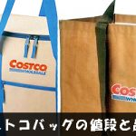 コストコのバッグが人気!値段や品質、おすすめの使い方は?