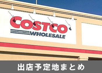 コストコ 出店予定地