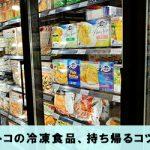 コストコ冷凍食品、持ち帰りのコツ!ドライアイスや保冷剤は有効?