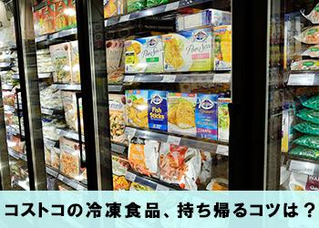 コストコ 冷凍食品