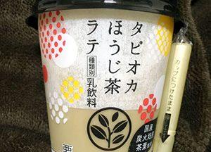 セブンイレブン タピオカほうじ茶ラテ